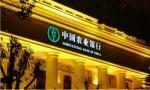 世界上最大的银行排行榜前十名  中国有四个入榜