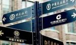 中国四大国有银行排名 中国四大银行是哪四个