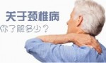 你离颈椎病真的遥远吗?来看看你有没有下面的这十种情况