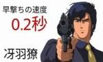 日漫射击速度最快的四大角色 枪神竟然是他!