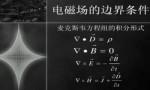 世界上最伟大的十个公式 麦克斯韦方程优美