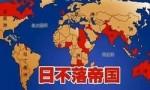 世界史上最富有的十大帝国 大英帝国GDP达到9187亿美元
