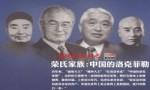 中国十大家族 荣氏家族排第一