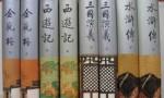 明代四大奇书 为金瓶梅申冤它不是淫秽书籍!