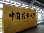 2018年中国药科大学世界排名、中国排名、专业排名