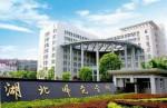 2018年湖北师范大学世界排名、中国排名、专业排名