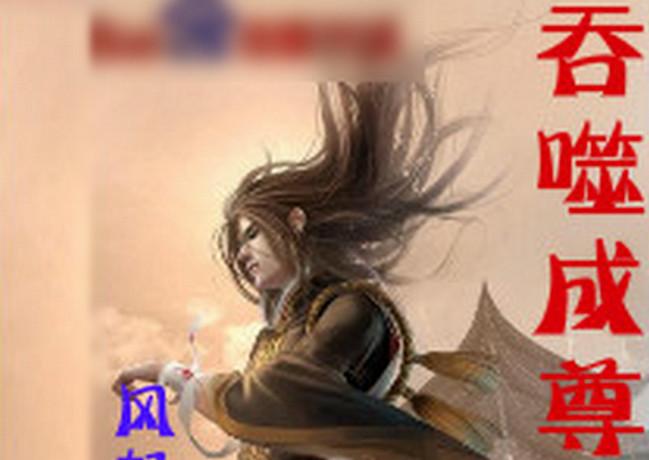 十大必看玄幻小说排行榜 唐家三少上榜两部