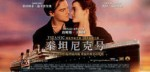 詹姆斯卡梅隆最好看的电影排行榜 泰坦尼克号最唯美动人