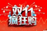 2018双11淘宝天猫销售额 淘宝双11交易额超去年全天