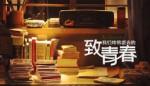 青春校园小说排行榜 明若晓溪是青春小说的鼻祖