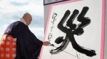 """日本2018年度汉字 """"灾""""字竟然又当选了"""