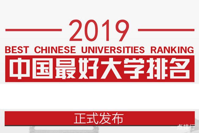 2019中国最好大学排名公布 附2019高校排名详细名单