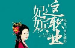 月下蝶影经典小说排名 《妃嫔这职业》只能排第二