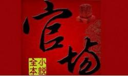 十大经典官场小说排行 2019年最好看的官场小说