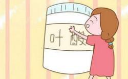 十大孕妇叶酸排行榜 孕前吃哪种叶酸好