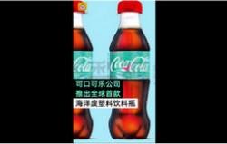 全球首批可口可乐再生瓶 25%的塑料来自海洋垃圾