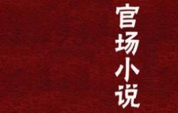 官场小说排行榜完结版前十名 推荐几本经典官场小说