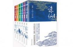 十大神级玄幻小说 最经典的完本玄幻小说