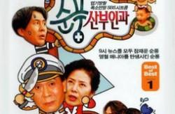 十大搞笑韩剧排行榜 笑到停不下来的韩剧推荐
