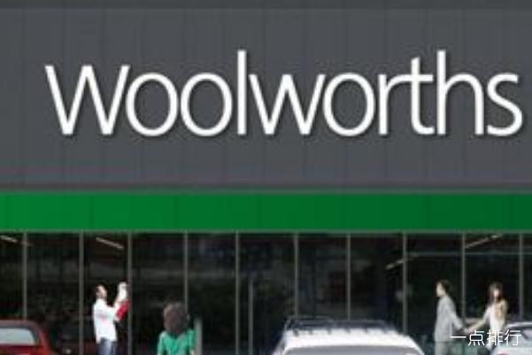 伍尔沃斯集团
