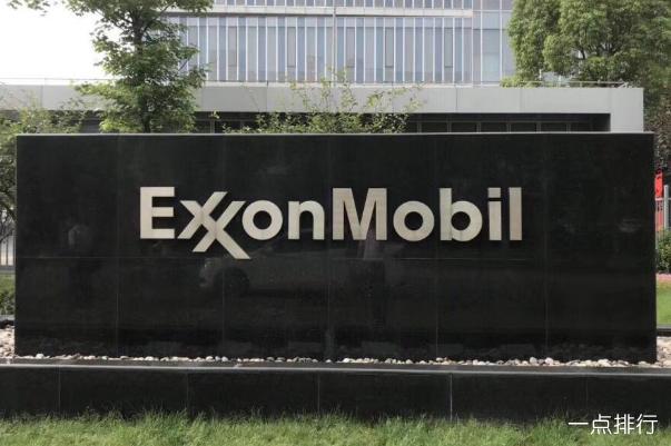 埃克森美孚国际石油和天然气公司