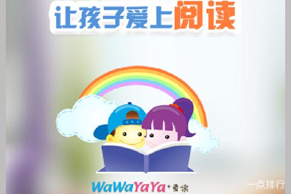 Wawayaya爱读家