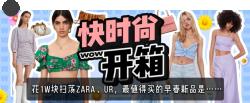 ZARA、UR打折季,盘点最值得入手的几大大牌平替包!!