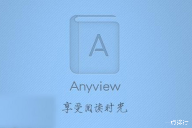 Anyview阅读器?